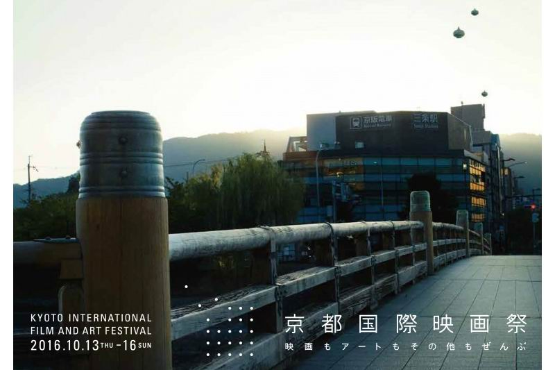kyoto-international-film-festival-2016-akan-digelar-tanggal-13-16-oktober2